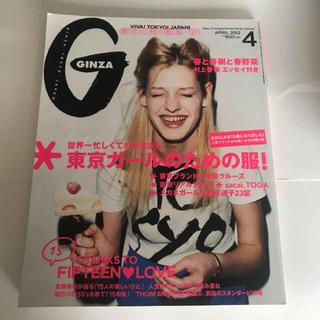 マガジンハウス(マガジンハウス)のGINZA 2012 4月 178(ファッション)