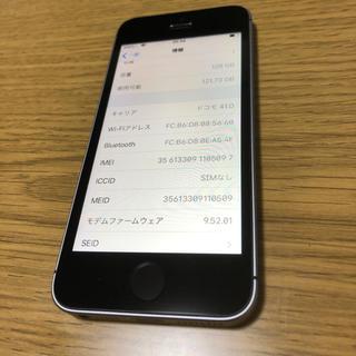 アイフォーン(iPhone)のiPhone SE 128GB simフリー ほぼ未使用 完動品(スマートフォン本体)