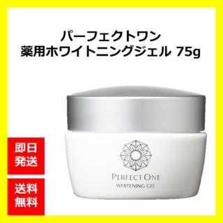 パーフェクトワン(PERFECT ONE)の【新品】パーフェクトワン 薬用ホワイトニングジェル 75g(美容液)