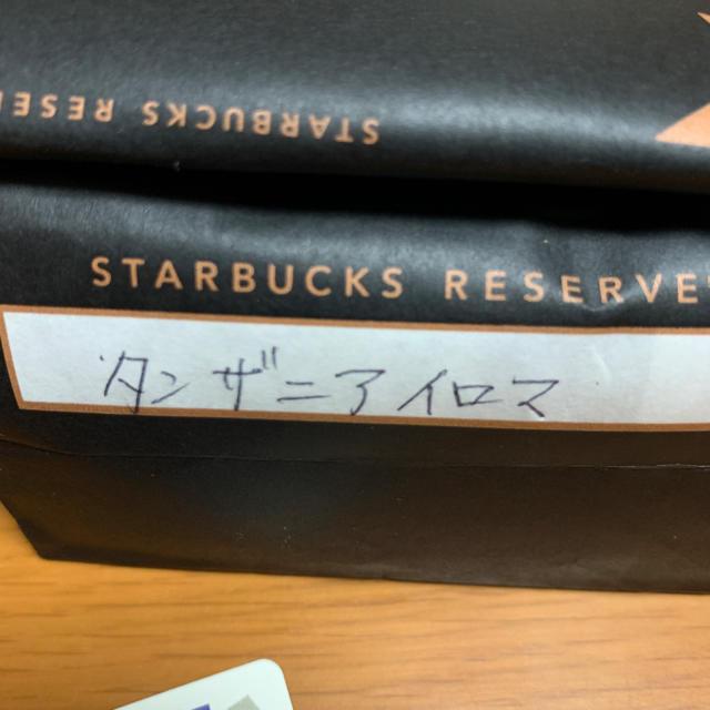 Starbucks Coffee(スターバックスコーヒー)の新品未開封 スターバックスリザーブ タンザニア イロマ 100g 食品/飲料/酒の飲料(コーヒー)の商品写真
