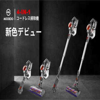 MooSoo X6改良版 レッド(掃除機)