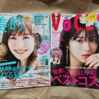 コウダンシャ(講談社)の美的 Voce 8月号 2冊セット(美容)