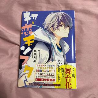 コウダンシャ(講談社)の初恋モンスター 8巻 最新刊(少女漫画)