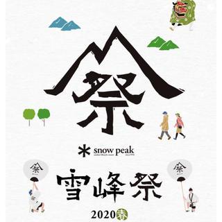 スノーピーク(Snow Peak)の[雪峰祭限定品]スノーピーク ミニシエラカップ(その他)