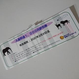群馬サファリパーク割引券(その他)