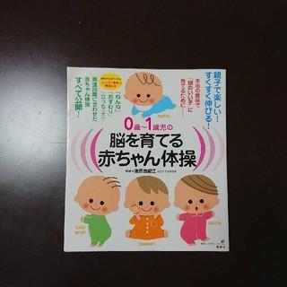 コウダンシャ(講談社)の0歳~1歳児の脳を育てる赤ちゃん体操 本当の意味で「頭のいい子」に育てるために(結婚/出産/子育て)