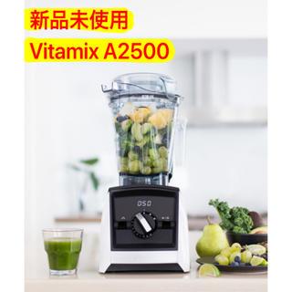 バイタミックス(Vitamix)の 【新品未使用】Vitamix 2500 ホワイト(ジューサー/ミキサー)
