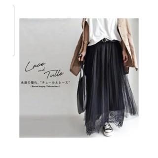 アンティカ(antiqua)の完売品 antiqua チュールレーススカート 黒(ロングスカート)