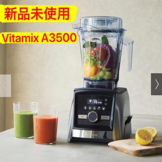 バイタミックス(Vitamix)の【新品未使用】Vitamix A3500(ジューサー/ミキサー)