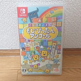ニンテンドースイッチ(Nintendo Switch)のことばのパズル もじぴったんアンコール Switch(家庭用ゲームソフト)