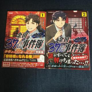 コウダンシャ(講談社)の金田一37歳の事件簿  1巻2巻(青年漫画)