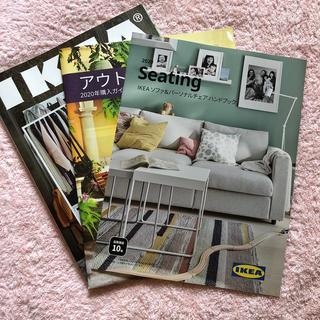 イケア(IKEA)の新品♪  IKEA 2020購入ガイド 3冊セット(住まい/暮らし/子育て)