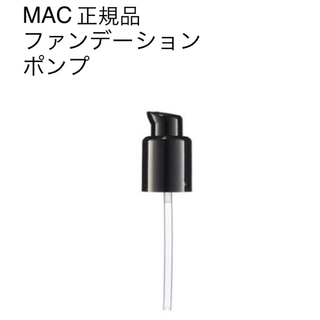 マック(MAC)のMAC マック ファンデーション ポンプ(エスティローダー ダブルウェア使用可)(その他)