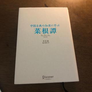 中国古典の知恵に学ぶ菜根譚(文学/小説)