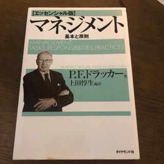 マネジメント 基本と原則(ビジネス/経済)