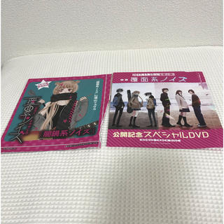 ハクセンシャ(白泉社)の花とゆめ付録 覆面系ノイズ ドラマCD・スペシャルDVD 2枚 セット(アニメ)