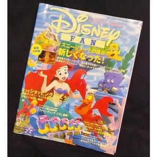 ディズニー(Disney)のDisney FAN 2003年9月号(ニュース/総合)