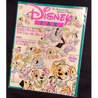 ディズニー(Disney)のDisney FAN 2001年3月号(ニュース/総合)