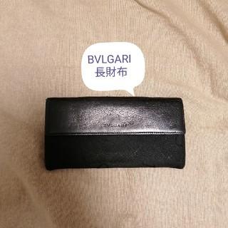 ブルガリ(BVLGARI)の【値下げ交渉可】BVLGARI 長財布 ブラック(長財布)