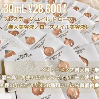 ディオール(Dior)の【現品同量28,600円分】プレステージ ユイルドローズ ✦ベストコスメ受賞(ブースター/導入液)