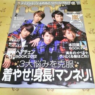 アラシ(嵐)の嵐表紙 ノンノ 2012年2月号 一部切り抜き有(ファッション)