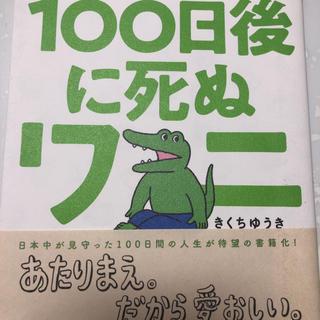 ショウガクカン(小学館)の100日後に死ぬワニ(その他)