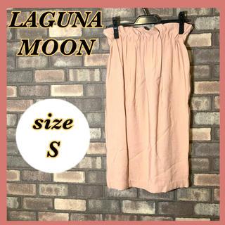ラグナムーン(LagunaMoon)のほぼ新品 ラグナムーン ロングスカート ベージュカラー サイズS(ひざ丈スカート)