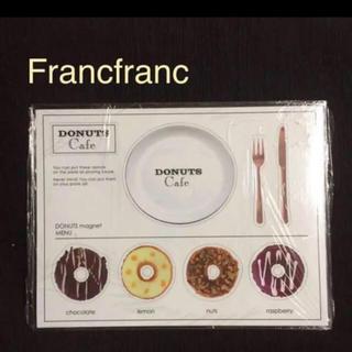 フランフラン(Francfranc)のフランフラン  新品マグネットシート(その他)