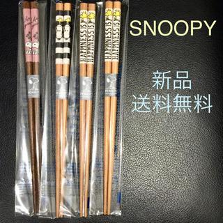スヌーピー(SNOOPY)の2,860円分【SNOOPY箸】4本(カトラリー/箸)