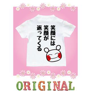 Tシャツ 名入れ パロディ  おもしろTシャツ 笑顔(Tシャツ/カットソー)