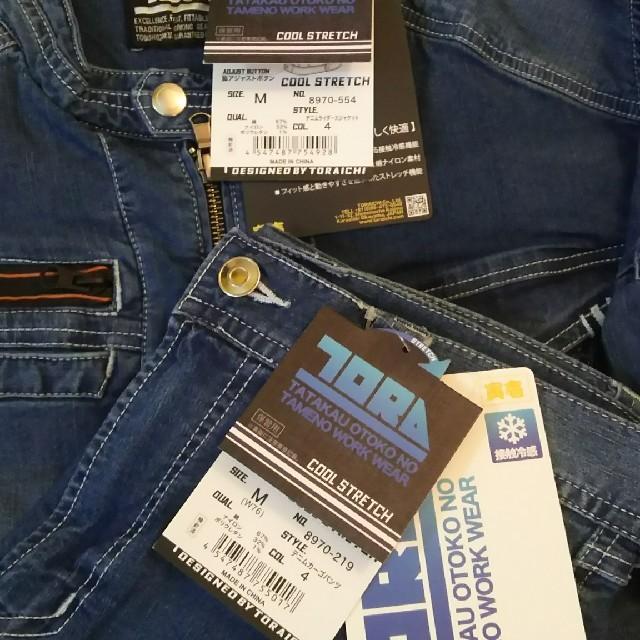 寅壱(トライチ)の寅壱COOLストレッチデニムMの上下セット❕ メンズのスーツ(セットアップ)の商品写真