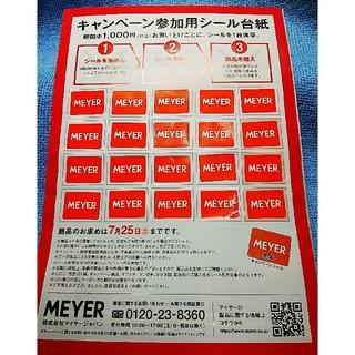 マイヤー(MEYER)のしまんちゅ様専用 マイヤーシール  ×  エレナ(ショッピング)