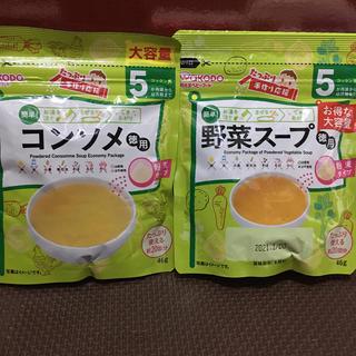 ワコウドウ(和光堂)の和光堂ベビーフード 野菜スープとコンソメセット(離乳食調理器具)