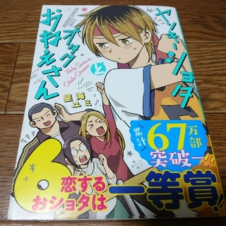 SQUARE ENIX - 「ヤンキーショタとオタクおねえさん 6巻」通常版 星海ユミ