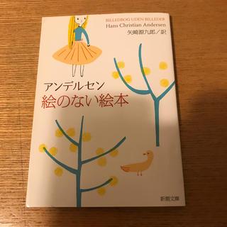 絵のない絵本 改版(文学/小説)