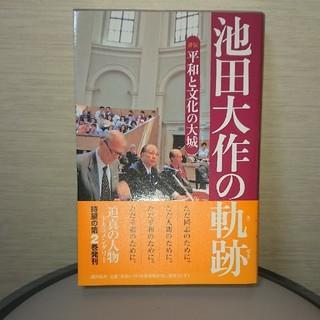 池田大作の軌跡 2(人文/社会)
