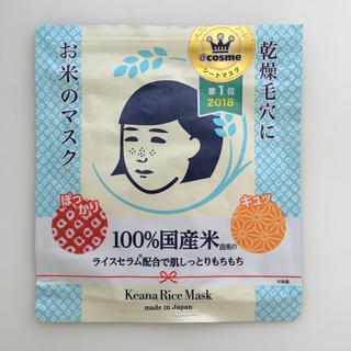 イシザワケンキュウジョ(石澤研究所)の【毛穴撫子】お米のマスク パック(パック/フェイスマスク)