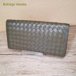 ボッテガヴェネタ(Bottega Veneta)のボッテガ イントレチャート 長財布 二つ折り 美品【鑑定済】(長財布)