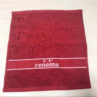 ユーピーレノマ(U.P renoma)のレノマ タオル 新品未使用(タオル/バス用品)