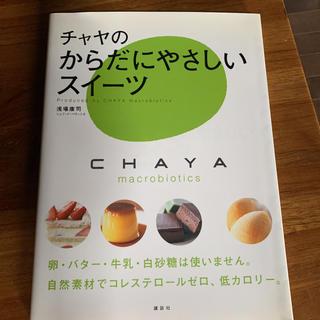 コウダンシャ(講談社)のチャヤのからだにやさしいスイ-ツ(料理/グルメ)