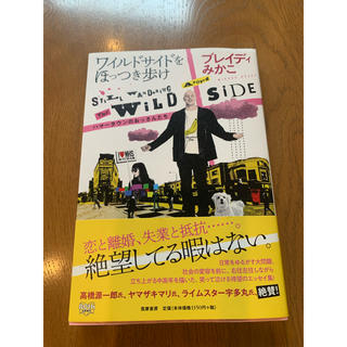 【美品】ワイルドサイドをほっつき歩け ハマータウンのおっさんたち(文学/小説)