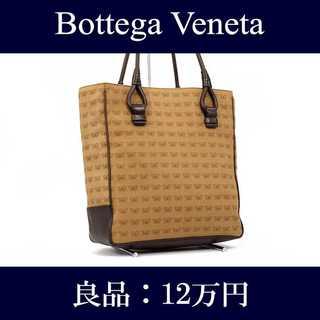 ボッテガヴェネタ(Bottega Veneta)の【全額返金保証・送料無料・良品】ボッテガ・トートバッグ(J014)(トートバッグ)