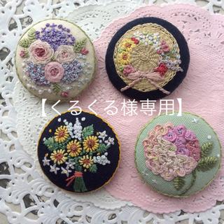 刺繍ブローチ ハンドメイド 【くるくる様専用】(コサージュ/ブローチ)