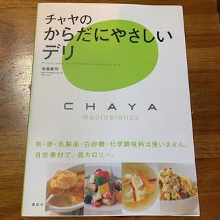 コウダンシャ(講談社)のチャヤのからだにやさしいデリ(料理/グルメ)