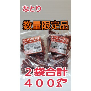 なとり ビーフジャーキーチップ×2袋 お徳用サイズ合計400㌘ おつまみ、おやつ(肉)