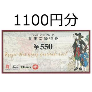 リンンガーハット 株主優待 「食事ご優待券550円」2枚(複数値引き有)(レストラン/食事券)