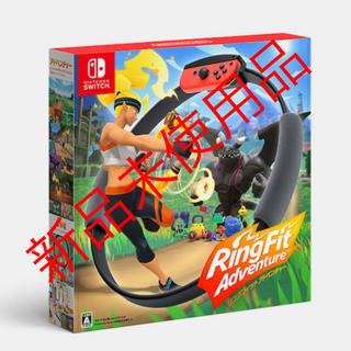 ニンテンドースイッチ(Nintendo Switch)の【新品未開封】リングフィットアドベンチャー! パッケージ版(家庭用ゲームソフト)