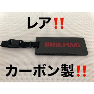 ブリーフィング(BRIEFING)のレア‼️ブリーフィング プレミアム カーボンネームプレート キャディバッグ CR(バッグ)