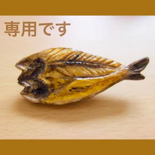 魚のブローチ 専用出品(コサージュ/ブローチ)