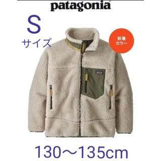 パタゴニア(patagonia)のパタゴニア キッズ レトロx  S(ジャケット/上着)